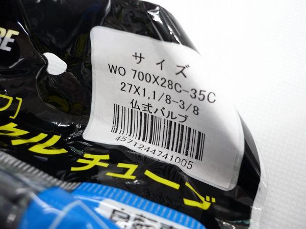 チューブ 700×28/35c 仏式