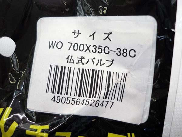 チューブ 700×35/38c 仏式