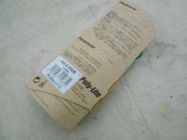 リムテープ 650A/650Bx15mm 2本セット