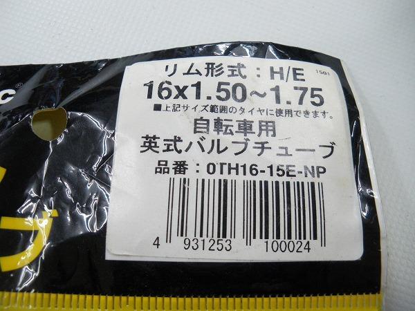 チューブ 16×1.50~1.75(H/E) 英式バルブ