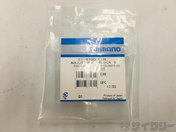 ADJUSTMENT BLOCK L ST-6700用