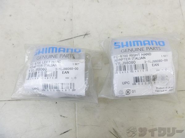 ボトムブラケット SM-BB6700 ULTEGRA ITA/70mm/ホローテック