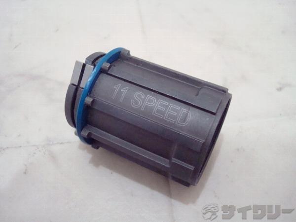 フリーボディ 17mmアクスル用 シマノ11s対応