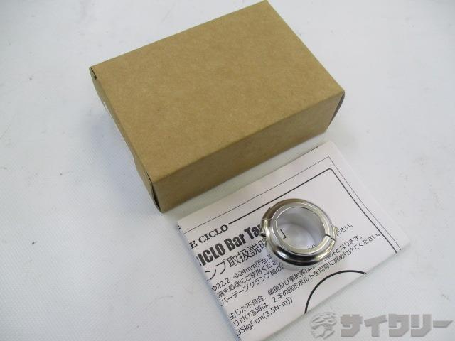 バーテープクランプ 径:22.2~24mm(表記) シルバー 1個
