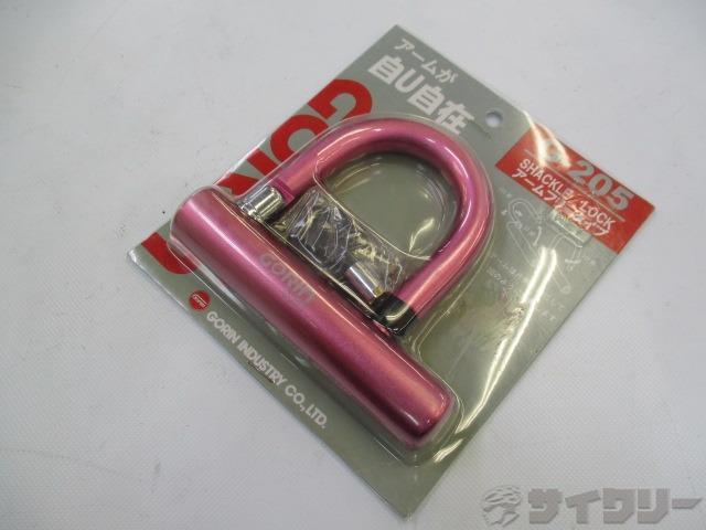アームフリー式ミニシャックル錠 G-205
