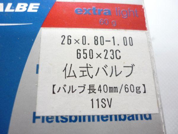 チューブ 26×0.80-1.00(650×23c) 仏式