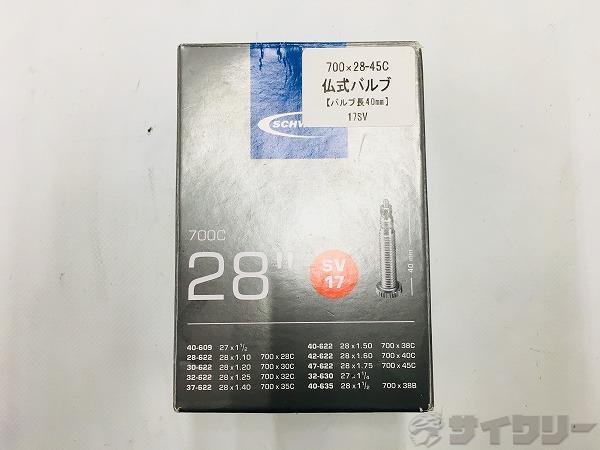 仏式チューブ 700x28-45c 40mm