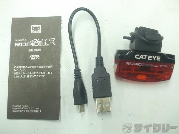 リアライト TL-LDAU620 RAPID micro AUTO