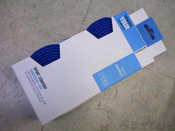 バーテープ 3.5mm ブルー