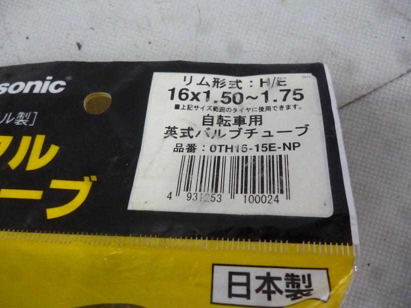 英式チューブ 16×1.50~1.75 英式
