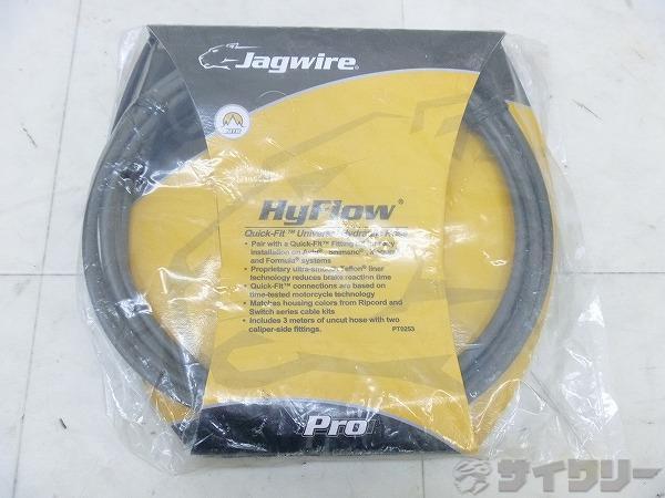 油圧ブレーキホース HyFlow HBK401