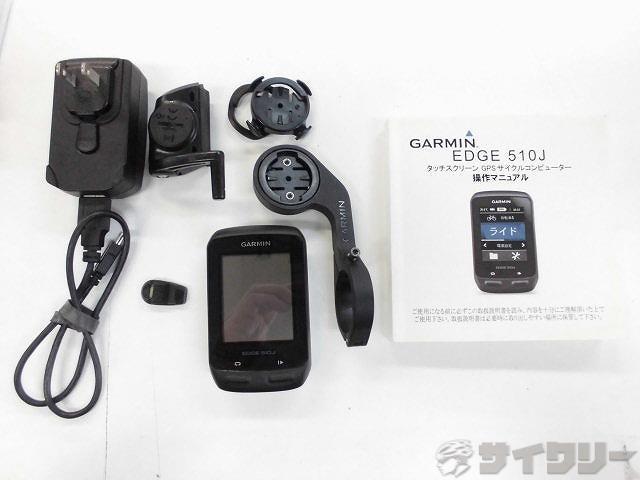 GPS付きサイクルコンピュータ EDGE510J ※欠品