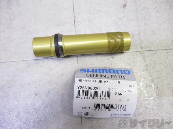 HB-M810ハブ用アクスル Y26N98020