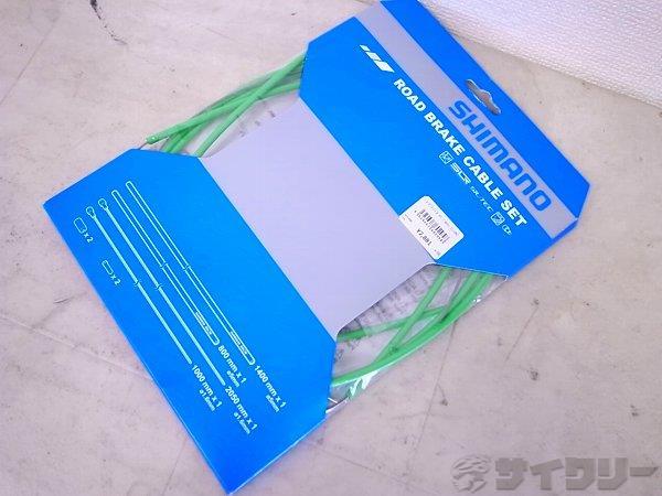 ロードブレーキワイヤーセット Y80098016 グリーン