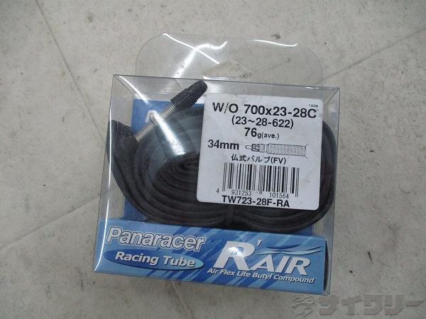 チューブ R-AIR 700x23-28c 仏式 34mm