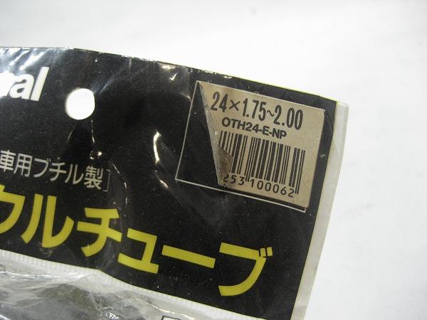 英式チューブ 24×1.75-2.00