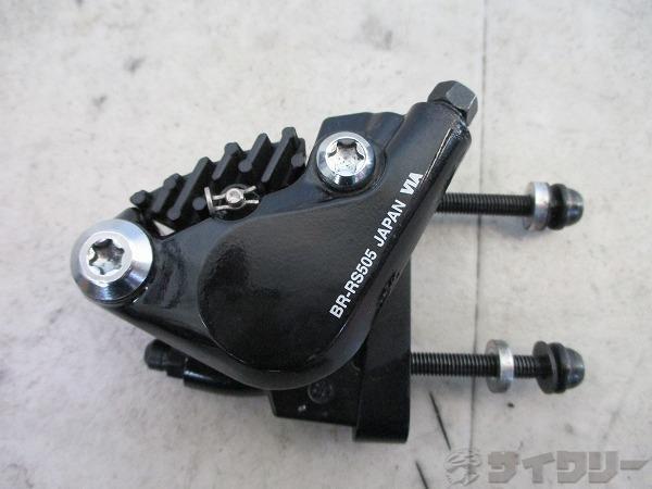 油圧ディスクブレーキキャリパー BR-RS505 SM-MA-R160付属