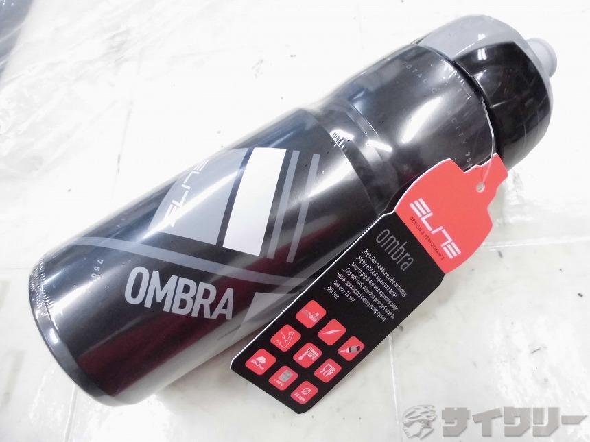 ドリンクボトル Ombra 750ml