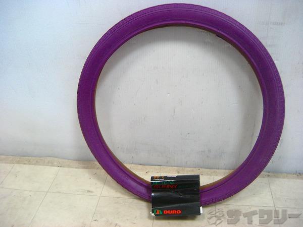 カラータイヤ パープル 20×1.75