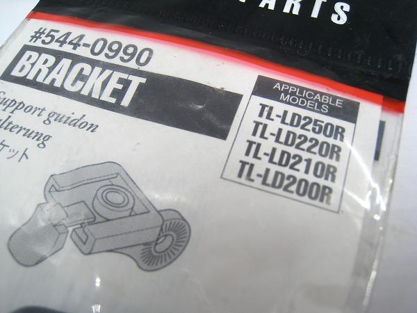 ブラケットサポート 544-0990