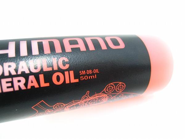 ディスクブレーキ用ミネラルオイル SM-DB-OIL 50ml