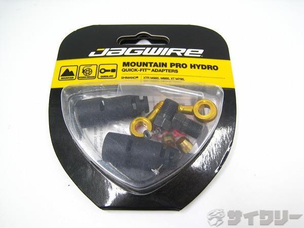 油圧ブレーキパーツ HYDRA QUICK FITアダプター