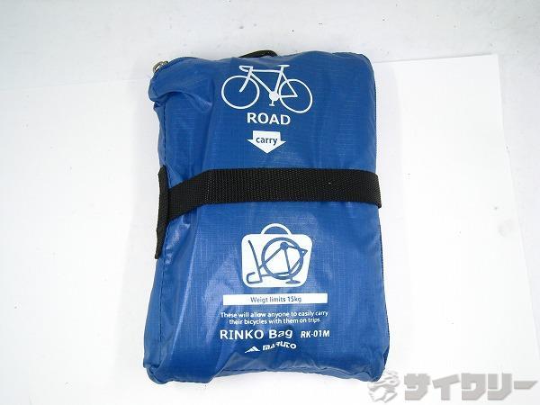 輪行袋 RK-01M ロード用 ブルー