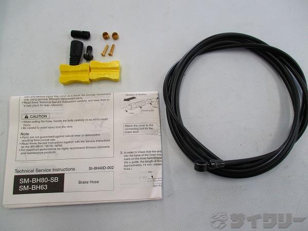 ブレーキホース SM-BH63 170mm
