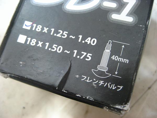 仏式チューブ 18×1.25-1.40