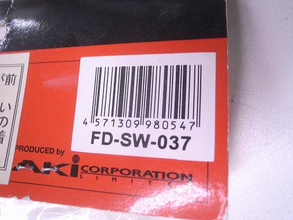 フェンダーセット FD-SW-037