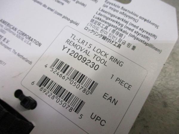 ロックリング工具 TL-LR15