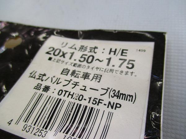 チューブ 20x1.50-1.75 仏式