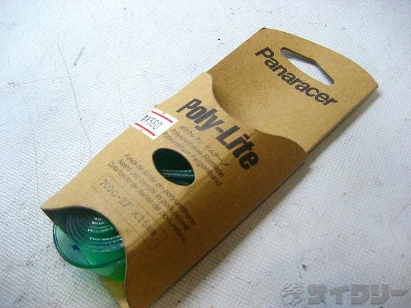 リムテープ POLY LITE