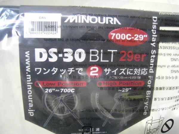 ディスプレイスタンド DS-30BLT 29er