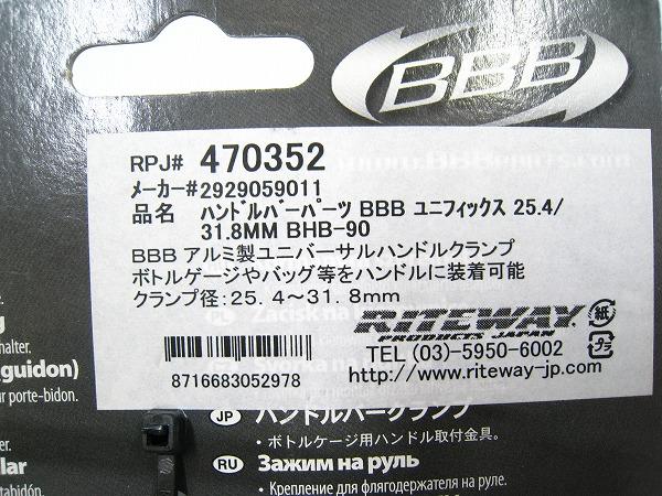 ユニフィックス BHB-90 25.4-31.8mm