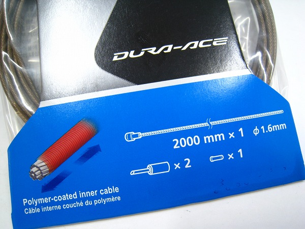 ロードブレーキインナーケーブル DURA-ACE Y8YZ98050
