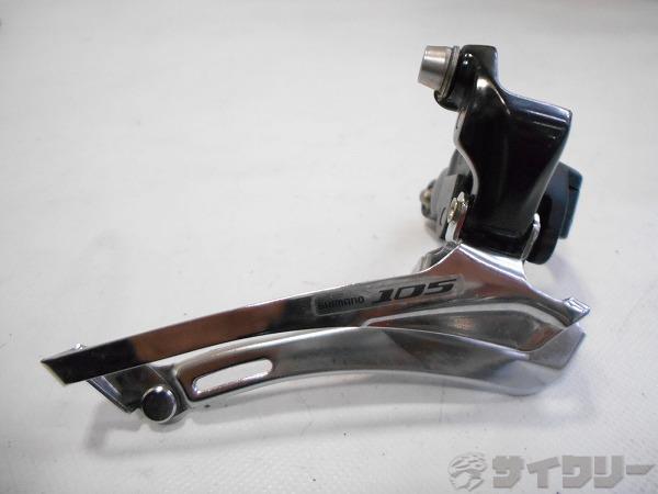 フロントディレイラーFD-5700 105 2s/31.8mm/下引き