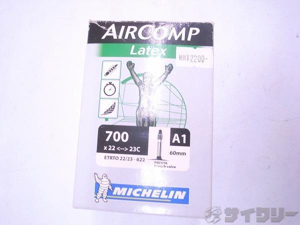 ラテックスチューブ 700x22-23c 仏式60mm
