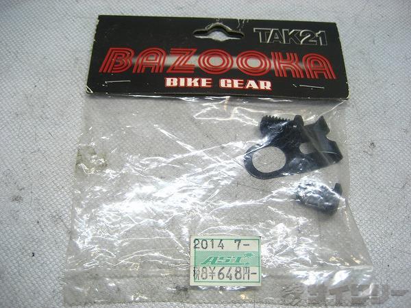 Vブレーキ台座キャップボルト