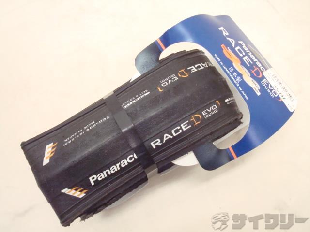 RACE D EVO3 [DURO] 700×23C