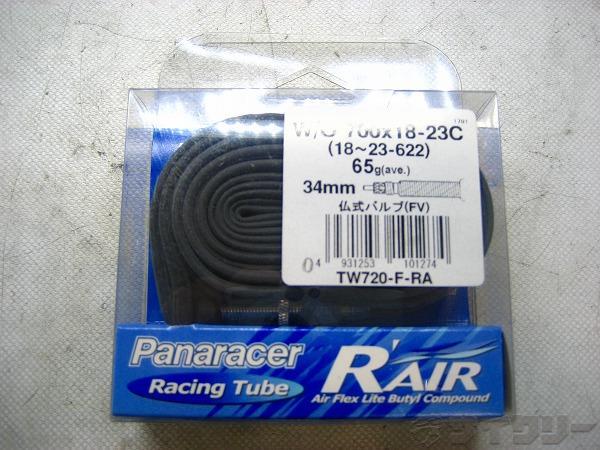 仏式チューブ RAIR  700×18-23C