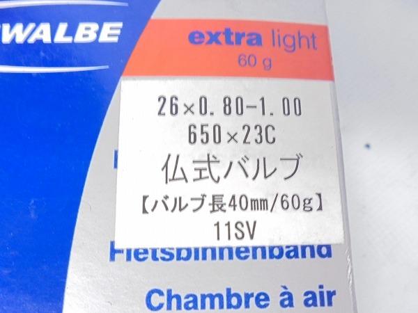 チューブ 26x0.80-1.00/650x23c 仏式/40mm
