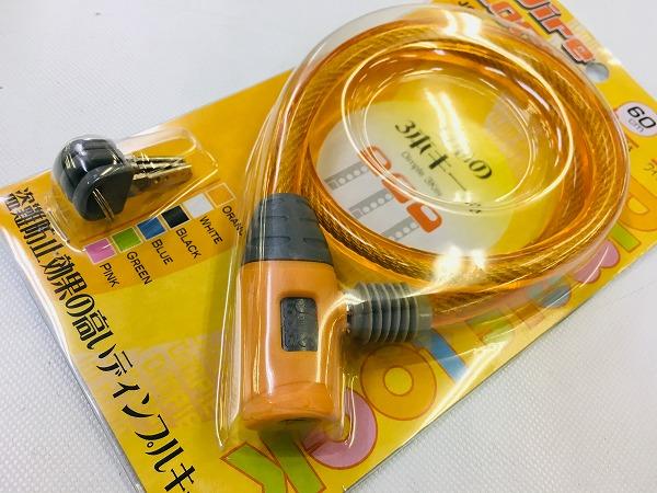 ワイヤ-ロック JC-020W オレンジ