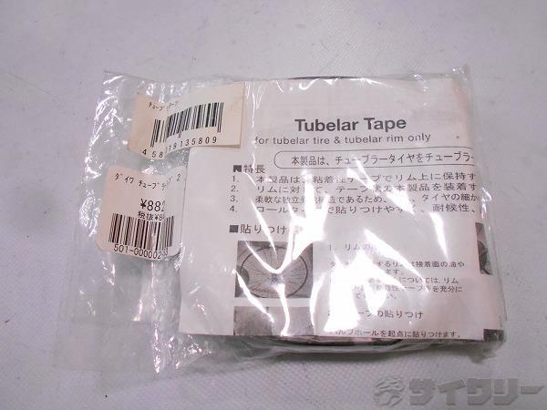 チューブラーテープ 2.5m