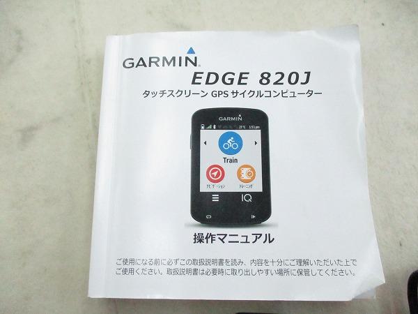 GPSサイクルコンピュータ EDGE820J