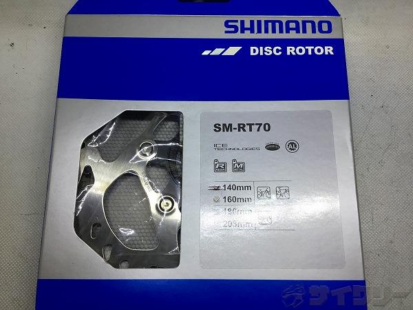 ディスクローター SM-RT70 160㎜/センターロック