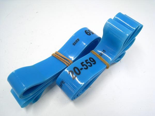 リムテープ 20-559 2本