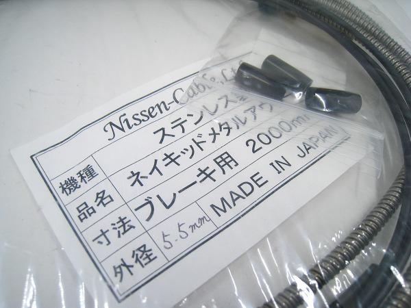 シフト用ネイキッドメタルアウター 5.5/2000mm ステンレス製