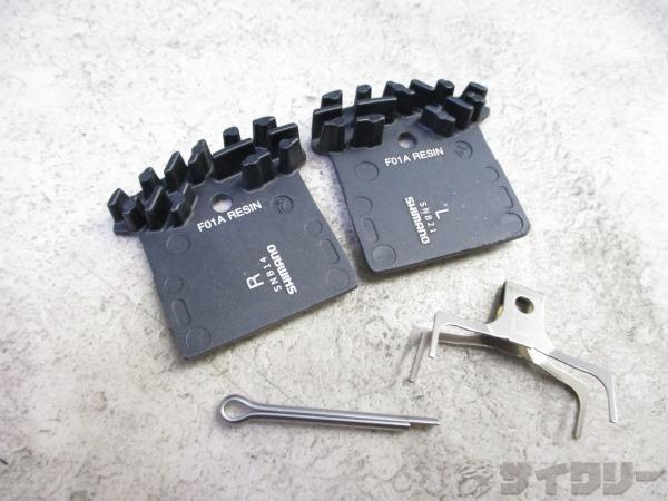 ディスクパッド F01A レジンパッド(F01A)フィン付&押えバネ ※片側のみ