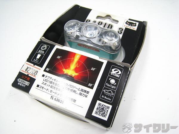 リアライト RAPID 3 TL-LD630 チェレステ